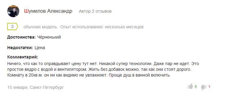 Отзывы_3_Venta LW15