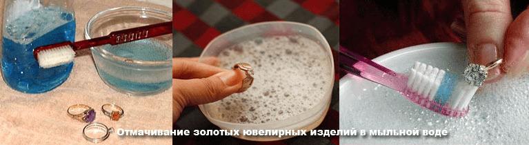 Мыльный раствор прекрасно очищает от поверхностных загрязнений