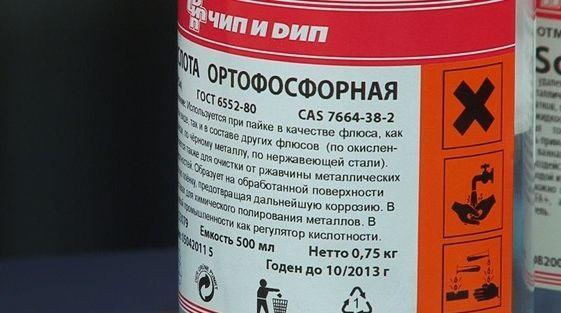 ortofosfornaya-kislota
