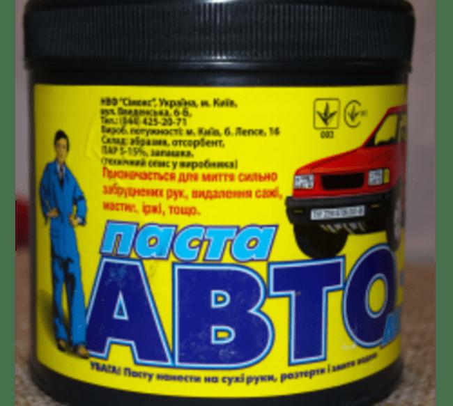 Автопаста – средство, подходящее для чистки рук от грибной черноты