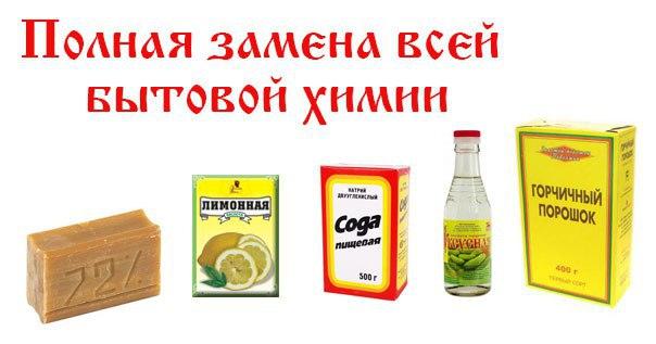 Простые ингредиенты, заменяющие дорогие пятновыводители