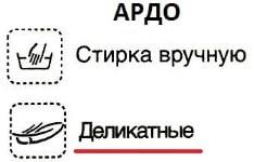 Ардо Пёрышко