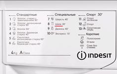 Индезит Шелк