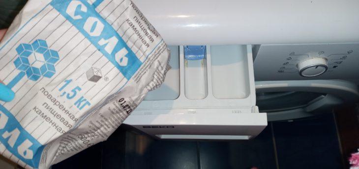 добавляем соль в стиральную машину